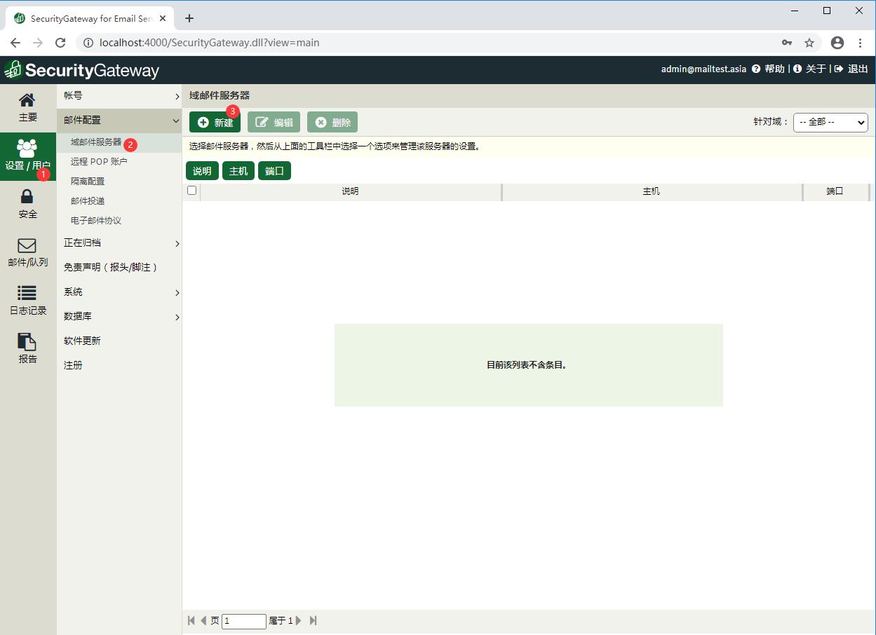 新建域邮件服务器